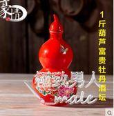 家用陶瓷空酒瓶LVV541【極致男人】
