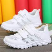 夏季兒童白色網面透氣休閒小白女童運動鞋Dhh5084【潘小丫女鞋】