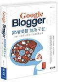 Google Blogger雲端學習無所不在  文件、表單、影音、直播完全活用