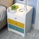 床頭櫃置物架簡約現代收納櫃簡易臥室床邊小櫃子北歐儲物櫃經濟型WD 小時光生活館