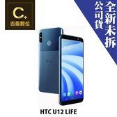 HTC U12 LIFE  4+64G 6吋 空機 板橋實體店面 【吉盈數位商城】