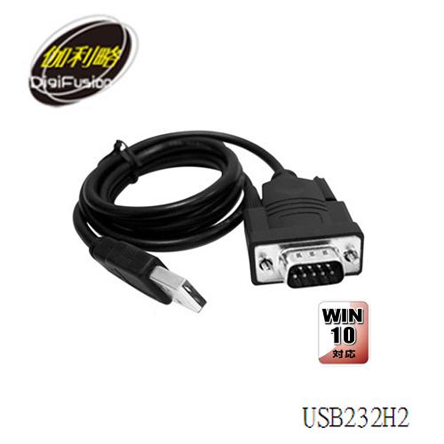 DigiFusion 伽利略 USB 轉RS232 轉接器 232H2 USB232H2