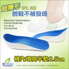 2.5cm襪內隱形增高墊脫鞋不被發現 心...