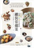 瓶漬魔法(2):封藏春夏秋冬美味的罐裝常備菜