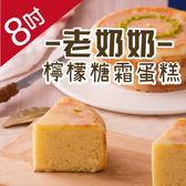 【木匠手作】老奶奶檸檬糖霜蛋糕(8吋)