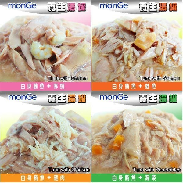 【培菓平價寵物網】Monge》養生湯罐 貓罐頭 80g*24罐(6種口味)