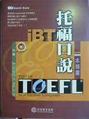 (二手書)iBT 托福口說本領書
