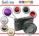 Selens 快門鈕 快門按鈕 金屬 Fujifilm 富士 X100 X10 XPRO1 XE1 XE2 X30 X100T X-E2 Leica FM2 M6 M7