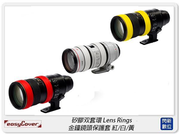 EC easyCover 矽膠双套環 Lens Rings 金鐘鏡頭 保護套 紅/白/黃(公司貨)