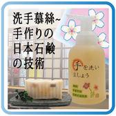 鑫享皂研~洗手護手慕絲(液態手工皂)~特級澳洲胡桃油成分,日本石鹼技術,抗菌、清潔、護手
