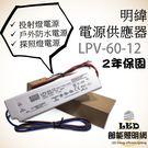 LED投射燈戶外防水電源 明緯電源 LED電源供應器 MW LPV-60-12 投射燈電源 驅動60瓦燈箱用電源 JCD003