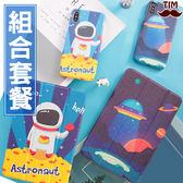 【套裝組合】蘋果 IPad Air Mini Pro iPhone X 8 7 6 可愛太空 平板皮套 保護套 智能休眠 IPad保護殼