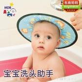 MDB寶寶洗頭帽浴帽兒童洗髪帽防水護耳可調節嬰兒洗澡帽洗髪神器 小確幸