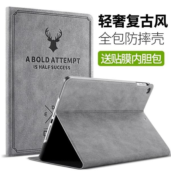 新款iPad保護套9.7英寸蘋果平板電腦1893新版ipad殼A1822
