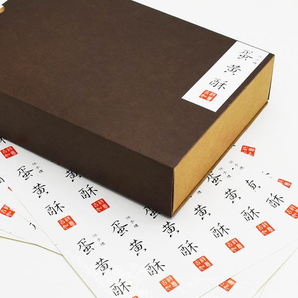 15入 蛋黃酥貼紙 長條月餅貼【A022】封口貼紙 裝飾 包裝 甜點 袋 禮物 烘焙貼紙 中秋節 手作