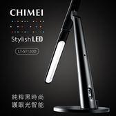 奇美CHIMEI  ST-120D 時尚LED護眼檯燈
