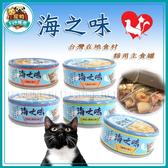 寵物FUN城市│海之味 貓用主食罐 【24罐賣場】湯罐/貓咪罐頭