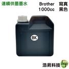 【含稅】Brother 1000CC 黑色 奈米寫真 填充墨水 適用於BROTHER 連續供墨之機型