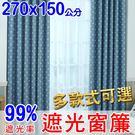 【橘果設計】成品遮光窗簾 寬270x高1...