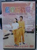 挖寶二手片-J09-068-正版DVD*華語【藍寶石指環】鍾鎮濤*陳芷菁