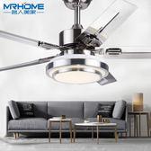吊燈扇 餐廳風扇燈家用客廳臥室簡約現代LED變頻電風扇吊燈MKS 夢藝家