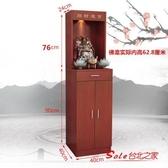佛龕 家用佛龕立櫃帶門簡約關公財神爺櫃供桌觀音神龕現代先人牌位佛櫃T 2色