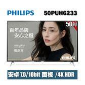 PHILIPS飛利浦 50吋4K HDR聯網液晶顯示器+視訊盒50PUH6233