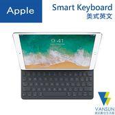 Apple Smart Keyboard 美式英文鍵盤(10.5吋)【葳訊數位生活館】