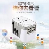 用旅行USB轉換器出國美國歐洲電源日本國際插頭插座旅遊萬能轉換 快速出貨
