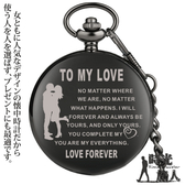 【時光旅人】時尚鐳射刻字-TO MY LOVE造型懷錶/ 附長鍊 -單一規格