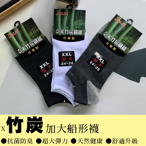 【現貨】MIT台灣製 除臭奈米竹炭纖維船型襪 隱形襪 男襪/女襪 3色 22-28CM 【JL188020】