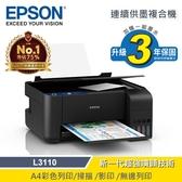 【EPSON 愛普生】L3110 三合一 連續供墨複合機 【贈7-11購物金100元:序號次月中簡訊發送】