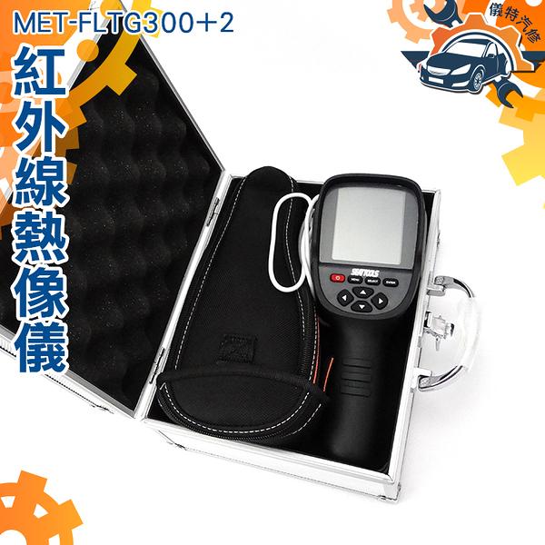 『儀特汽修』紅外線熱像儀 熱顯像儀 節能 快速檢修 旗艦版 抓漏 水電師傅愛用 FLTG300+2