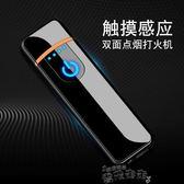 打火機打火機充電指紋感應防風無聲個性創意USB電子點煙器 【四月特賣】