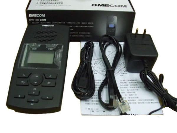 通信 音響批發 DAR-1000 錄音機安裝 電話錄音機.電話答錄機安裝 可錄2300小時
