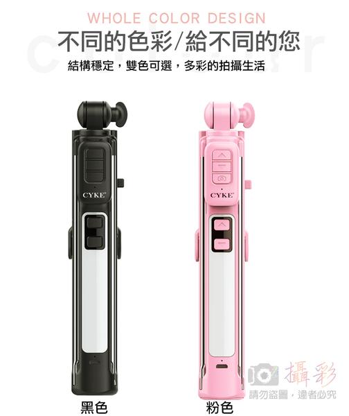 攝彩@CYKE雙補光燈藍牙自拍棒80cm A18自拍神器美顏式雙向補光自拍桿隱藏式三腳架