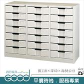 《固的家具GOOD》205-18-AO 21屜鐵櫃/4尺/文件櫃/鐵櫃【雙北市含搬運組裝】