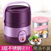 生活日記 DFH-K58 電熱飯盒三層可插電保溫加熱飯盒蒸飯器電飯盒-享家生活館 IGO