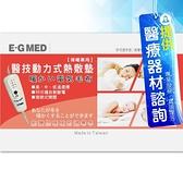 來而康 醫技 動力式熱敷墊 EG-240A 30x60