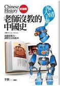 老師沒教的中國史:剖視大清王朝