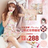 [現貨] 甜美少女系連身吊帶睡衣裙寬鬆舒適版型一件式可愛公主風小中大尺碼連身裙【QZZZ1106】