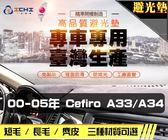 【麂皮】00-05年 Cefiro A33 A34 避光墊 / 台灣製、工廠直營 / cefiro避光墊 cefiro 避光墊 cefiro 麂皮