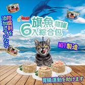 【培菓平價寵物網】KNEIS凱尼斯》白肉旗魚雞肉貓罐頭混搭綜合包-85g*6罐