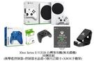 [哈GAME族]現貨 全新 可刷卡 少量供應 組合套餐 Xbox Series S 512GB 台灣專用機(無光碟機)