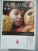 【書寶二手書T1/翻譯小說_AOM】天使的眼淚:牽‧絆_唐欣