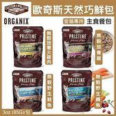*WANG*【24包組含運】Organix歐奇斯《天然Pristine 巧鮮包》85g 四種口味可選