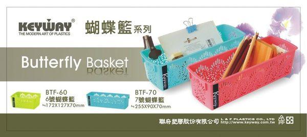 【好市吉居家生活】嚴選聯府KEYWAY~ BTF-10 1號蝴蝶籃 收納盒