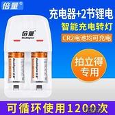 電池mini25/50s/7s/70cr2 3V充電電池充電器套裝CR2鋰電池碟 【快速出貨】