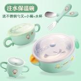 寶寶注水保溫碗兒童餐具套裝吃飯碗不鏽鋼防摔吸盤碗嬰兒輔食碗勺 海港城