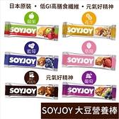 大豆營養棒 水果營養棒 送寶礦力卡套 - 6種口味 SOYJOY - 低GI高膳食纖維【TW504-01】